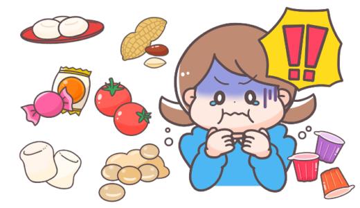 喉に詰まりやすい食べ物のイラスト【トマト・ピーナッツ・マシュマロ・アメ・大豆・白玉・ゼリー】