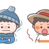 暑さ・寒さを感じている子どものイラストサムネ