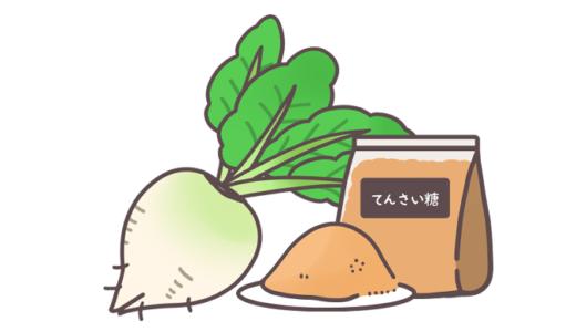 【食べ物】甜菜糖・ビートのかわいいフリーイラスト