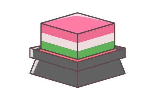 【3月・行事・ひな祭り・食べ物】菱餅のかわいいイラスト