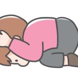 【防災】だんごむしのポーズ