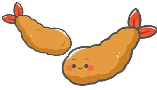 【食べ物】エビフライのかわいいフリーイラスト