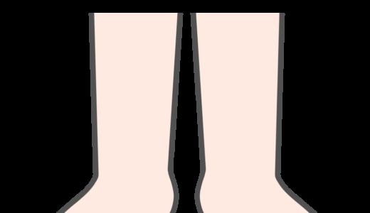 【医療・人体・部位】足のかわいいフリーイラスト