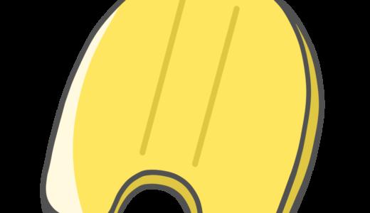 【生活・保育】ビート板のかわいいフリーイラスト