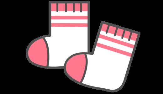 【生活・保育】靴下のかわいいフリーイラスト
