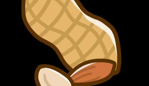 【医療・食べ物】特定原材料の落花生・ピーナッツのかわいいフリーイラスト