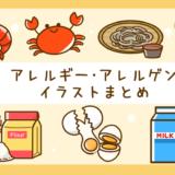 アレルギー・特定原材料イラスト②
