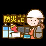 【生活・安全・防災】防災の日のかわいいフリーイラスト