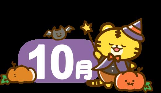 【干支・動物】寅年のかわいいカレンダー・日付のフリーイラスト 10月