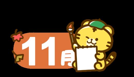 【干支・動物】寅年のかわいいカレンダー・日付のフリーイラスト 11月