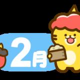 【干支・動物】寅年のかわいいカレンダー・日付のフリーイラスト 2月