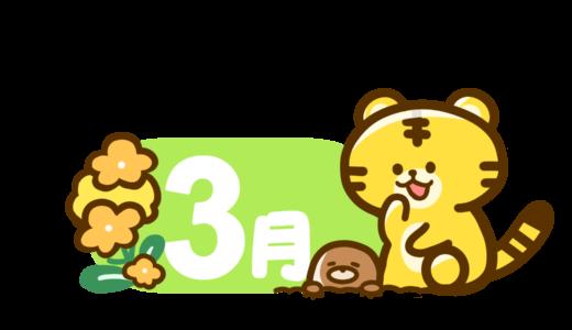 【干支・動物】寅年のかわいいカレンダー・日付のフリーイラスト 3月