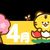 【干支・動物】寅年のかわいいカレンダー・日付のフリーイラスト 4月