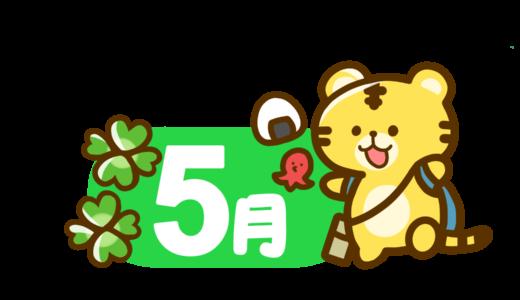 【干支・動物】寅年のかわいいカレンダー・日付のフリーイラスト 5月