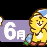 【干支・動物】寅年のかわいいカレンダー・日付のフリーイラスト 6月