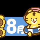 【干支・動物】寅年のかわいいカレンダー・日付のフリーイラスト 8月