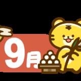 【干支・動物】寅年のかわいいカレンダー・日付のフリーイラスト 9月